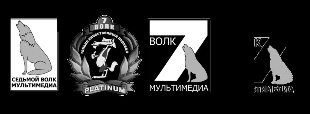 Логотипы 7 Волк в порядке хронологии слева на право
