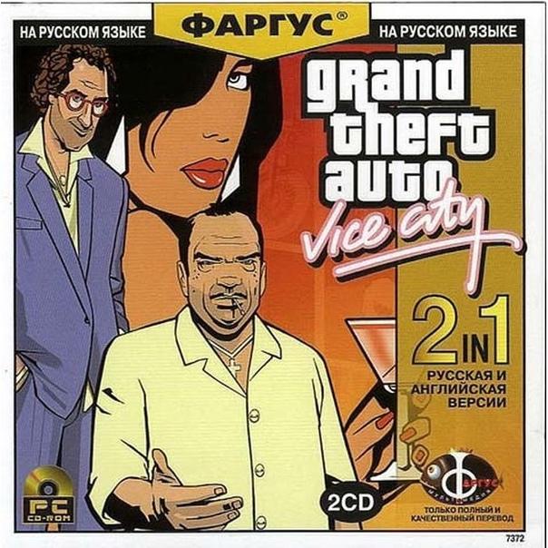 Обложка GTA Vice city от пиратского издателя Фаргус на 2х CD